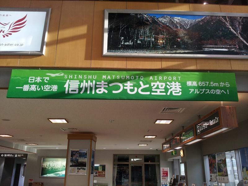 松本空港01