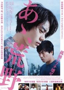 (C)2017「あゝ、荒野」フィルムパートナーズ